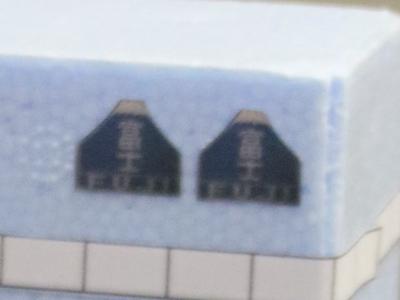 富士×2=富士通?