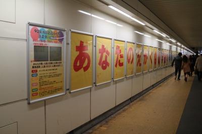 JR武蔵小杉駅連絡通路の32連ポスターラック