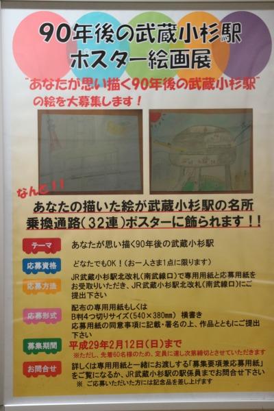 90年後の武蔵小杉駅ポスター絵画展