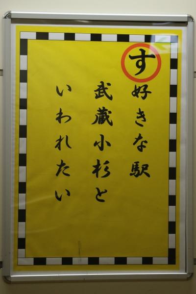 「好きな駅武蔵小杉といわれたい」
