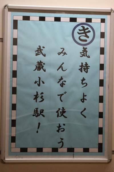 「気持ちよくみんなで使おう武蔵小杉駅!」