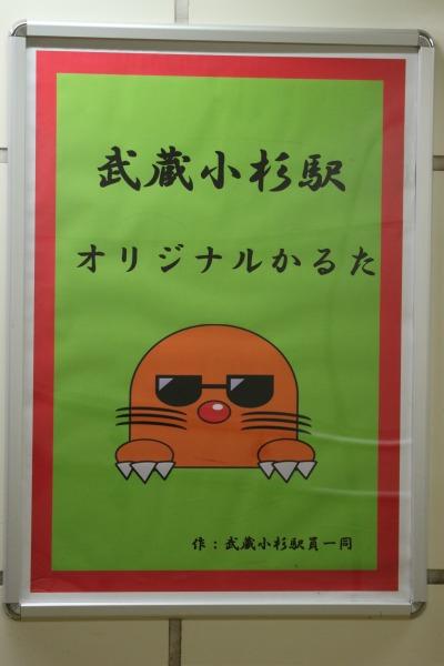 「武蔵小杉駅オリジナルかるた」