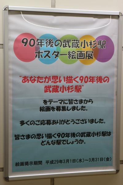 「90年後の武蔵小杉駅 ポスター絵画展」