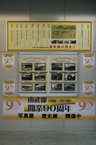 コンコースの南武線ヒストリー展示