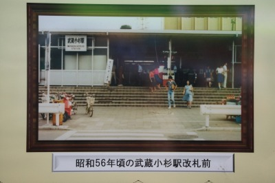 「昭和56年頃の武蔵小杉駅改札前」