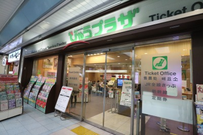 JR武蔵小杉駅南武線口の「びゅうプラザ」