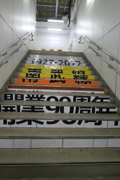 JR川崎駅の階段アート「1927-2017 南武線開業90周年」