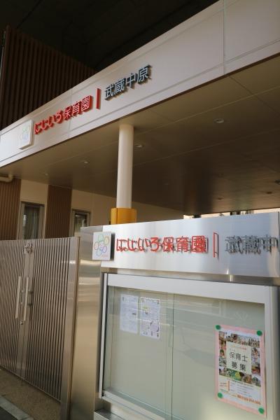 にじいろ保育園武蔵中原
