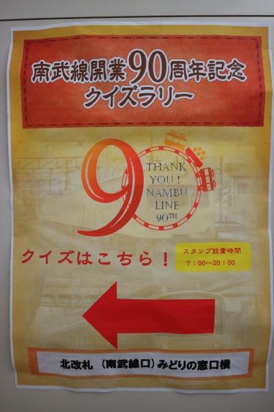 武蔵小杉駅構内のクイズラリー案内