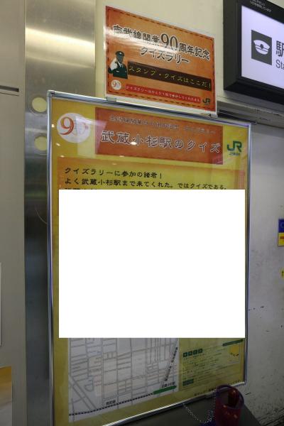 武蔵小杉駅のクイズラリー