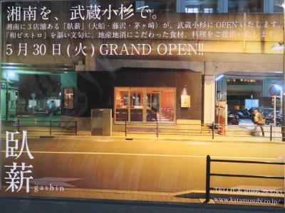 「臥薪」武蔵小杉店オープンのお知らせ