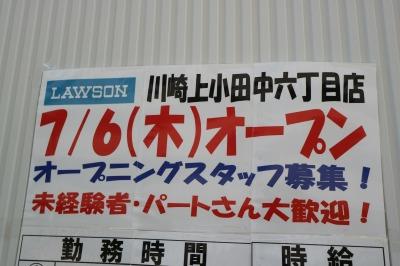 「ローソン川崎上小田中6丁目店」のオープン告知