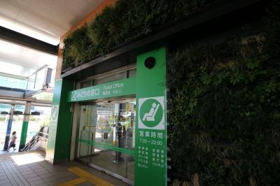 みどりの窓口の壁面緑化