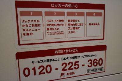 日本郵政「はこぽす」