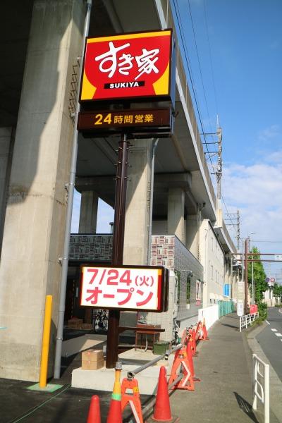 「すき家川崎今井店」