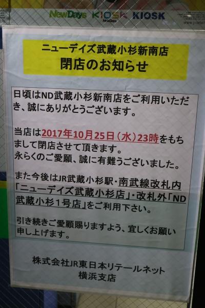 「ニューデイズ武蔵小杉新南」の閉店告知