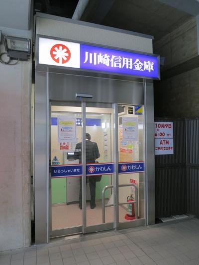 今のところ存続見込の「川崎信用金庫横須賀線口出張所」