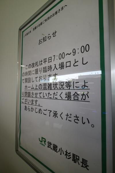 臨時改札の供用時間