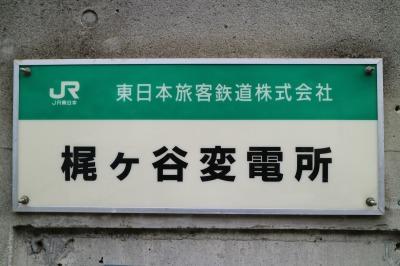 梶ヶ谷変電所の看板