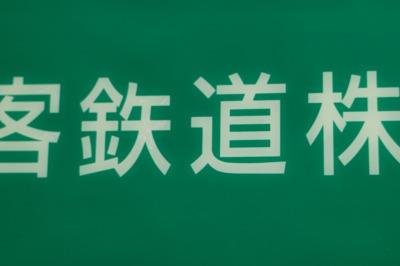 「鉄」の文字