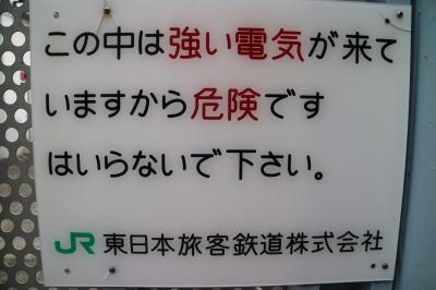 立ち入り禁止の注意書き