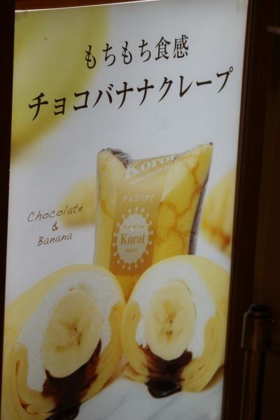 ラップドクレープ「チョコバナナ」