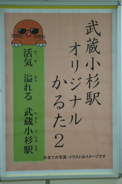 武蔵小杉駅オリジナルかるた2
