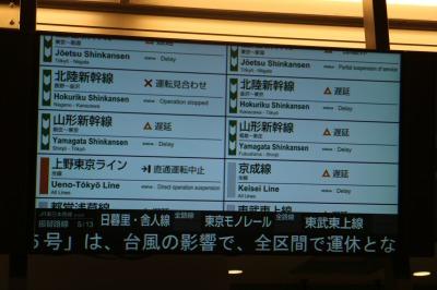 JR武蔵小杉駅の鉄道運行情報