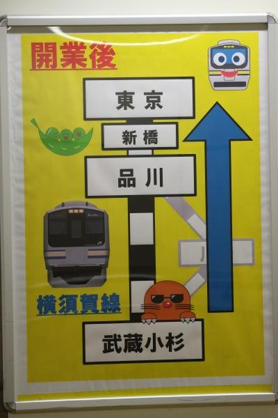 開業後 横須賀線