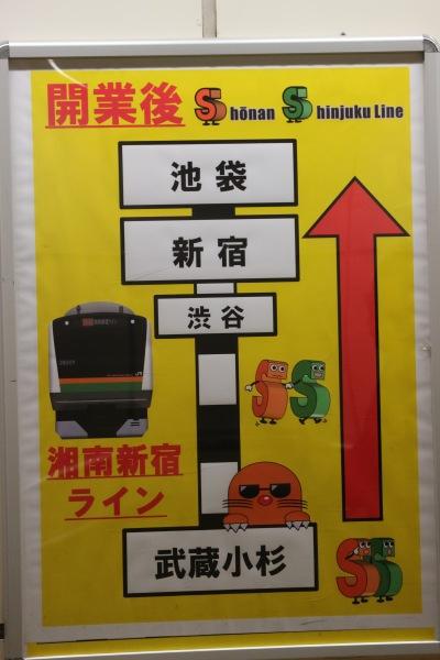 開業後 湘南新宿ライン