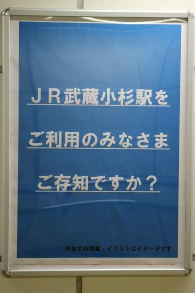 JR武蔵小杉駅をご利用のみなさまご存じですか?