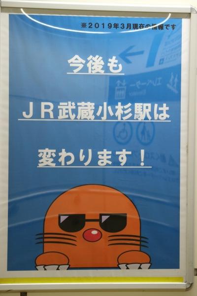 今後も武蔵小杉駅は変わります!