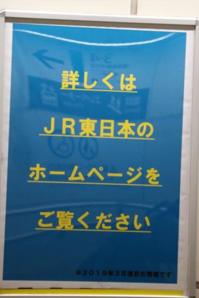 詳しくはJR東日本のホームページをご覧ください