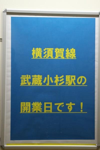 横須賀線武蔵小杉駅の開業日です!