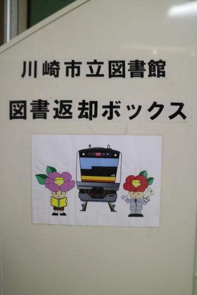 南武線と川崎市立図書館のキャラクター「つばきくん」