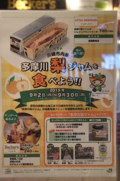 多摩川梨ジャムを食べよう!