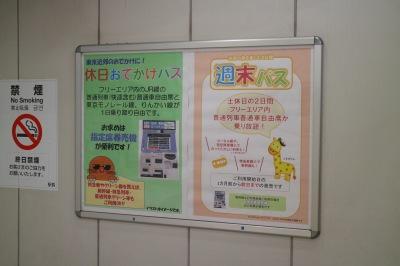 JR武蔵小杉駅コンコースのポスター