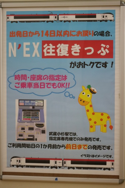 N'EX往復きっぷ