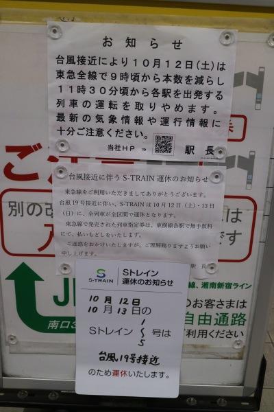 東急武蔵小杉駅のお知らせ