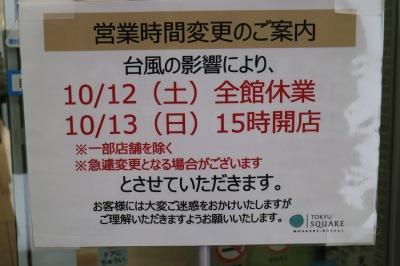 武蔵小杉東急スクエアの臨時休業のお知らせ