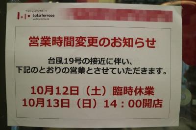 ららテラス武蔵小杉の臨時休業のお知らせ