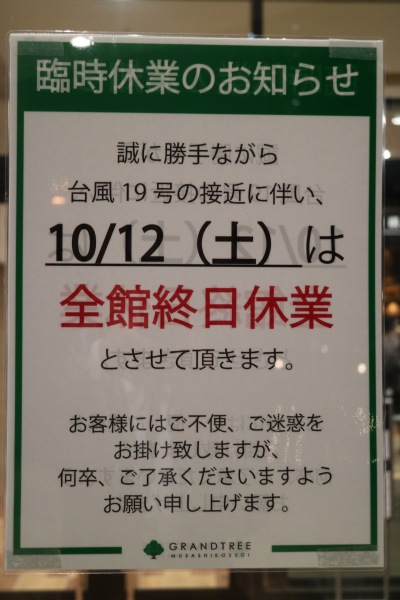 グランツリー武蔵小杉の臨時休業のお知らせ