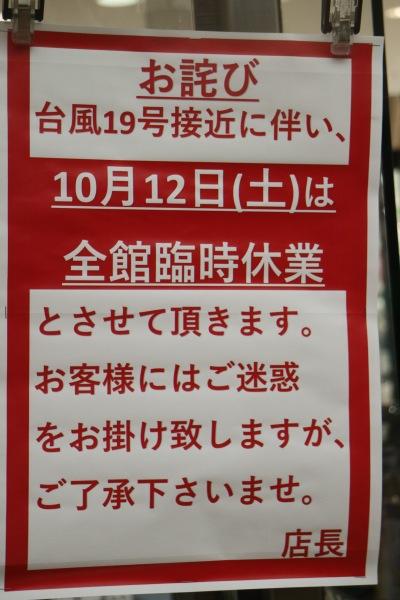 イトーヨーカドー武蔵小杉駅前店の臨時休業のお知らせ