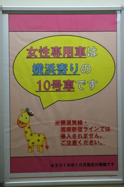 「女性専用車は横浜寄りの10号車です」