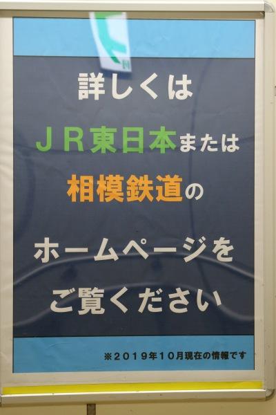 「詳しくはJR東日本または相模鉄道のホームページをご覧ください」