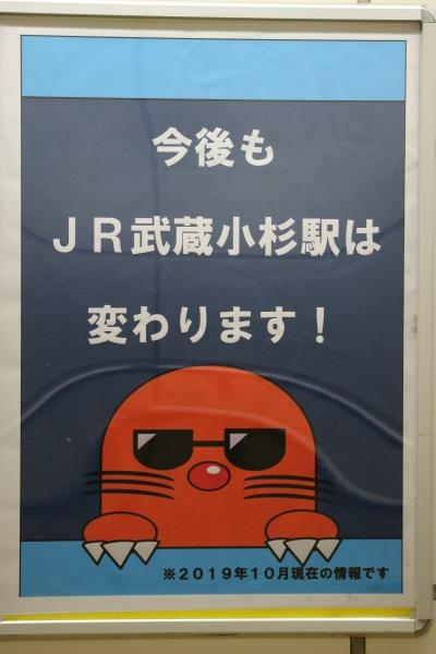 「今後もJR武蔵小杉駅は変わります!」