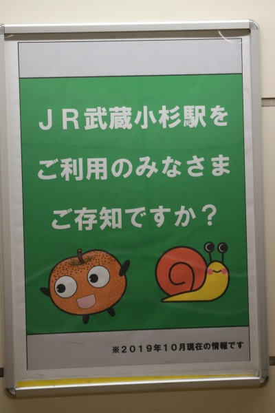「JR武蔵小杉駅をご利用のみなさまご存知ですか?」