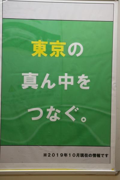 「東京の真ん中をつなぐ。」
