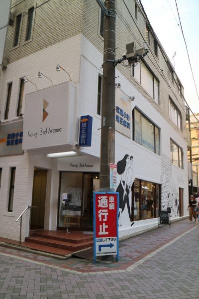 「Kosugi 3rd Avenue Labo」