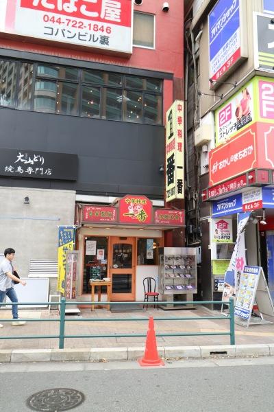 武蔵小杉駅南口駅前の「中国料理一番」